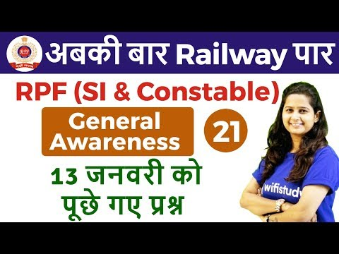 1:00 PM - RPF SI & Constable 2018 | GA by Shipra Ma'am | 13 Jan SI Exam Questions