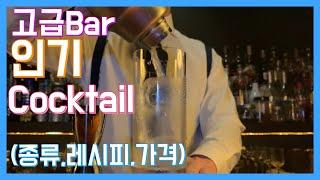 고급 바(bar)에서 많이 팔리는 인기 칵테일 (진 G…
