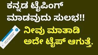 ಕನ್ನಡದಲ್ಲಿ ಮಾತನಾಡಿದ್ದನ್ನು ಕನ್ನಡದಲ್ಲಿ ಟೈಪ್ ಮಾಡುವುದು ಹೇಗೆ ? How to type Kannada voice in Mobile?