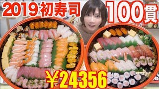 【MUKBANG】 FIRST SUSHI IN 2019!! 225$ [Gin no Sara] 100 Pieces [7242kcal] [CC Available]