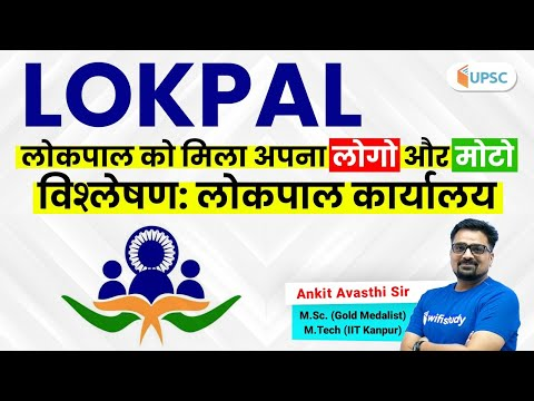 2:00-pm---upsc-cse-2020-|-current-issues-by-ankit-sir-|-lokpal-gets-its-logo-and-motto