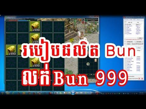 របៀបផលិត Bun នឹង លក់ Bun 999 in JX2