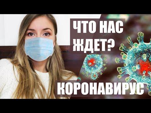 КОРОНАВИРУС Доктор Вирусологии | ЧТО С НАМИ БУДЕТ | март ВЕЛИКОБРИТАНИЯ COVID-19 / SARS-CoV2