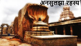 भारत के अनसुलझा रहस्य | Unsolved Mysteries of Holy places in India