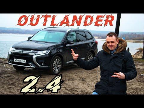 Кантри тест-драйв Mitsubishi Outlander Мицубиси Аутлендер 2.4 (167 л.с.)