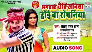 #Shailesh Yadav & Anamika Raj   Lagwake Vacciniya Hoi Na Ropaniya   Bolbum Song 2021