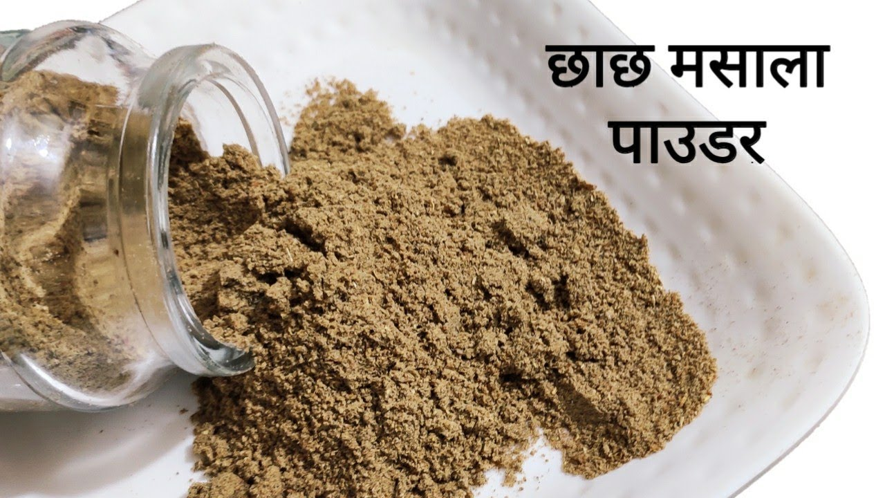 छ छ मस ल प उडर Buttermilk Masala Powder Recipe Chaas Masala त क मस ल Chach Masala Powder Youtube