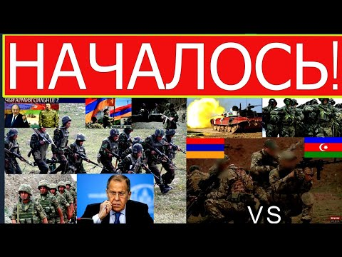 Военные Азербайджана и Армении пошли стенка на стенку. Кремль бросил Ереван. 🔥. Много пострадавших.
