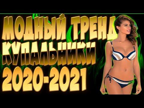 Модные купальники 2020-2021 года, Тренды купальников новинки фото