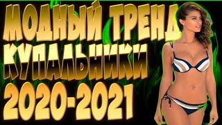 Модные купальники 2020 2021 года Тренды купальников новинки фото