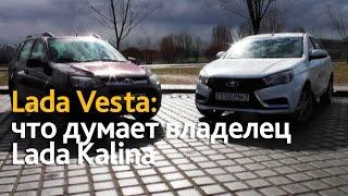 Lada Vesta: что думает владелец Lada Kalina