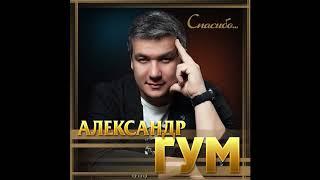 Александр Гум- Спасибо/ПРЕМЬЕРА 2020