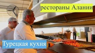 Рестораны Алании - Турецкая кухня