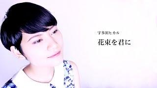 約6年ぶりにアーティスト活動を再始動した宇多田ヒカルさんの新曲をカバ...