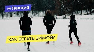 Бег: как тренироваться зимой. Лайфхаки и методы
