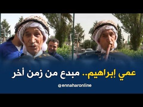 """تبسة: عمي إبراهيم.. تسعون عاما من العشق اللامتناهي """"للقصبة"""""""
