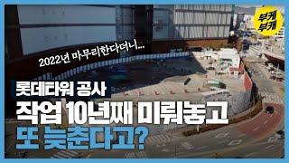 부산 롯데타워 공사 또 연기…왜?