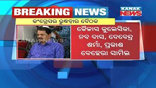 Meeting of Congress MLAs In Odisha Assembly