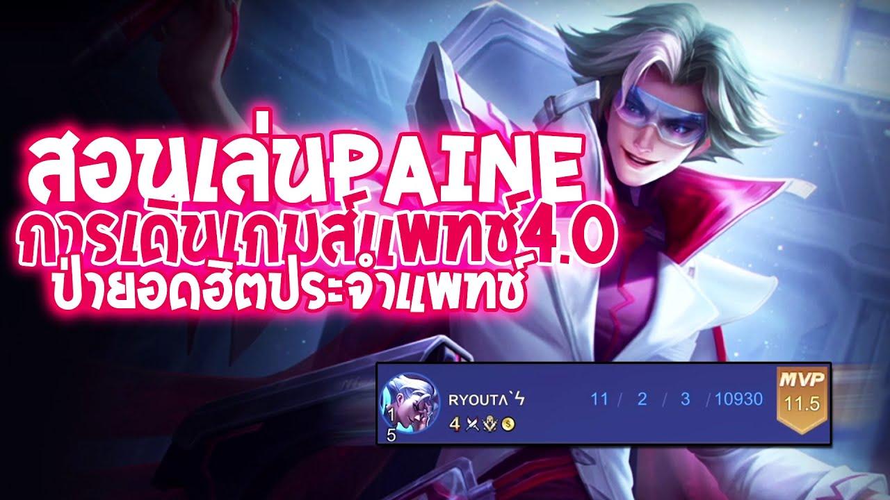Download RoV : Paine สอนเล่นเพนฟัน 2 ทีตาย!! กับแนวทางการเดินเกมส์แพทช์ 4.0 (SS20) - Best Ryouta