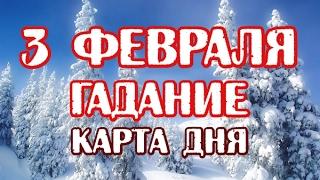 ТАРО гадание онлайн - КАРТА ДНЯ -  3 февраля 2017