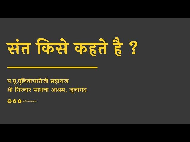 संत किसे कहते है   WHO IS SAINT    P.P Punitachariji Maharaj   P.P. Guru-Ma ShailajaDevi