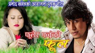 Fulera Fakreko Ful  By Pramod Kharel New Nepali Modern Song Ful  HD 2017/ 2074
