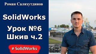 SolidWorks. Урок. Модель Шкив. Часть 2