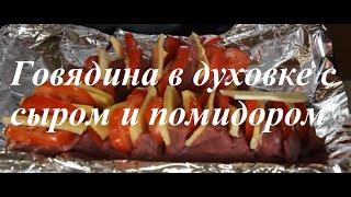 Как приготовить говядину?! Говядина в духовке с сыром и помидором.