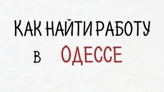 Работа Одесса. Как найти работу в Одессе, как заполнить резюме, где искать вакансии в Одессе.(, 2015-09-09T08:32:32.000Z)