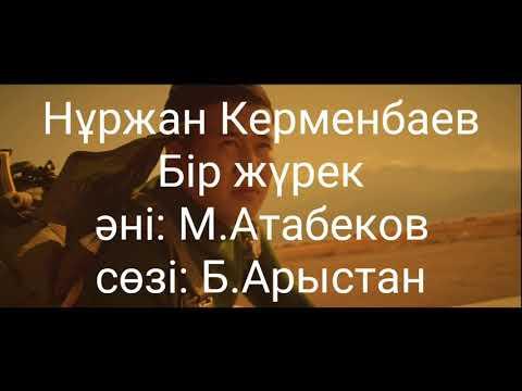 Нұржан Керменбаев - Бір жүрек. (сөзі,текст, lyrics)
