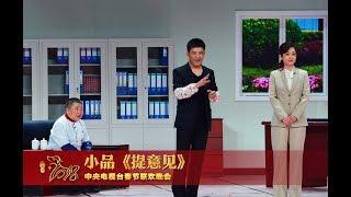 [2018央视春晚]小品《提意见》 表演:孙涛 秦海璐 王宏坤 | CCTV春晚