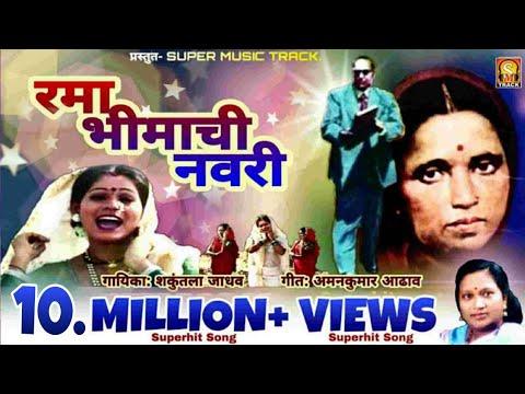 रमा भीमाची नवरी - रमाई गीत - Rama Bhimachi Navari - Ramai Song