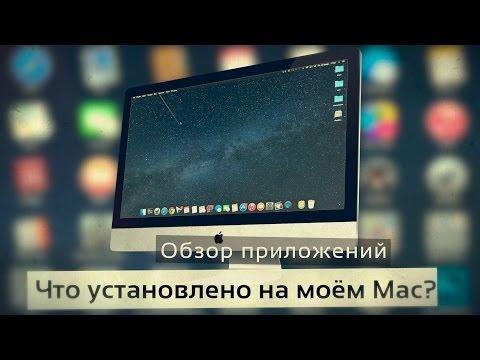 Что установлено на моём Mac? Обзор лучших приложений на моем iMac!
