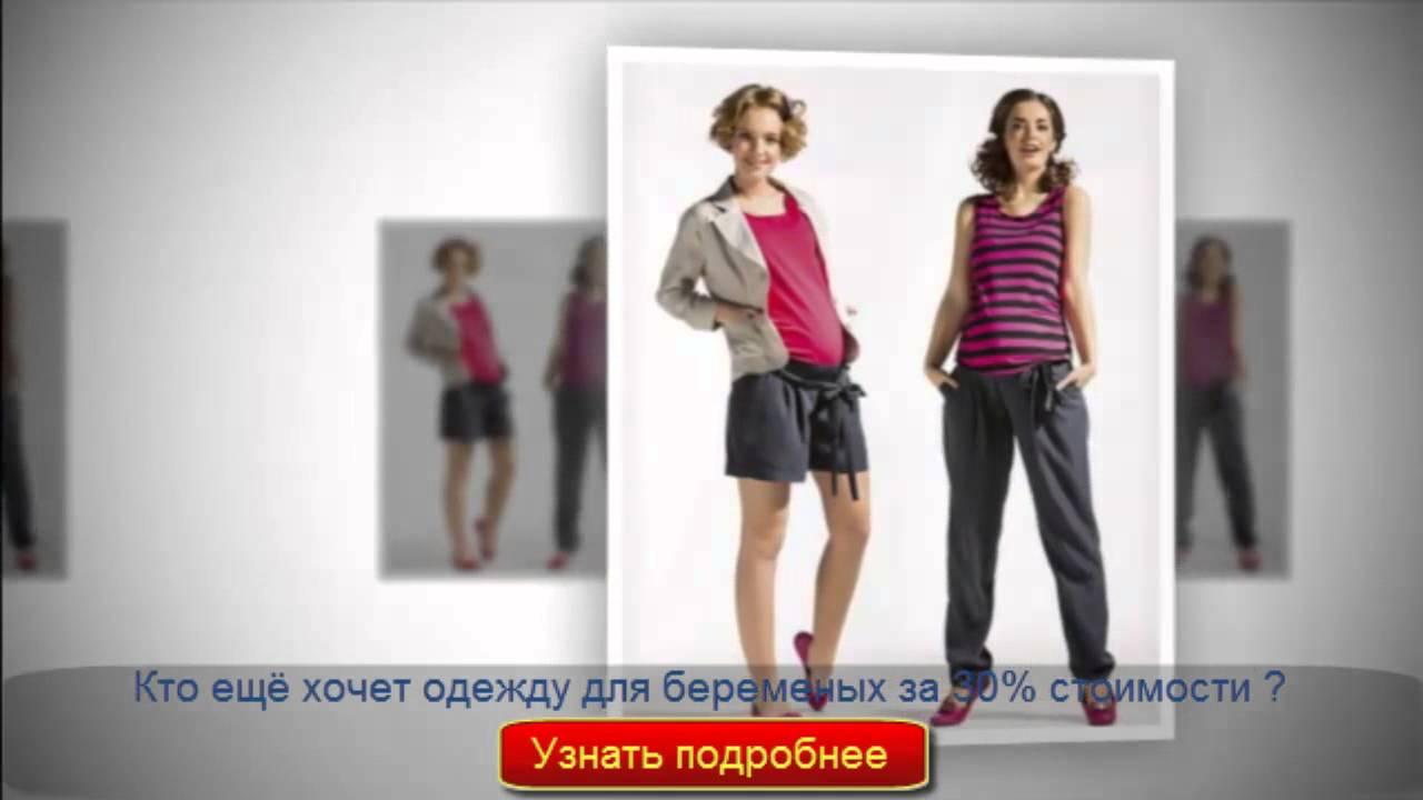 Только у нас!. Известные бренды одежды для беременных sweetmama, happymum. Большой выбор джинсов для беременных, а так же белья для будущих и кормящих мам.