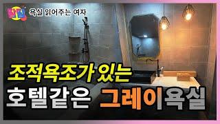 조적욕조,블랙양변기 있는 욕실공사가격은 얼마일까요?
