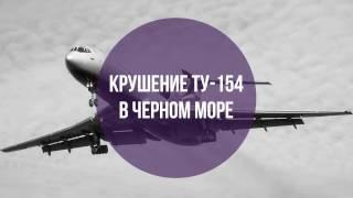 Крушение ТУ-154 в Сочи. Версии