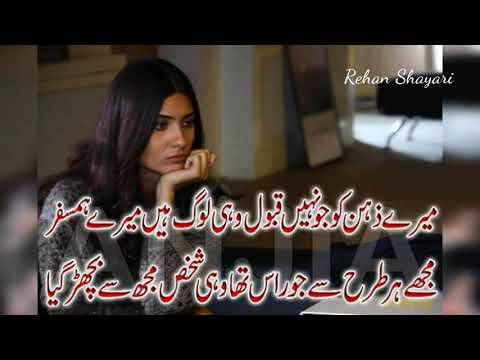 Heart Touching Poetry // Heart Touching Sad Shayari Urdu Hindi //Heart Touching Sad Lines Best Lines