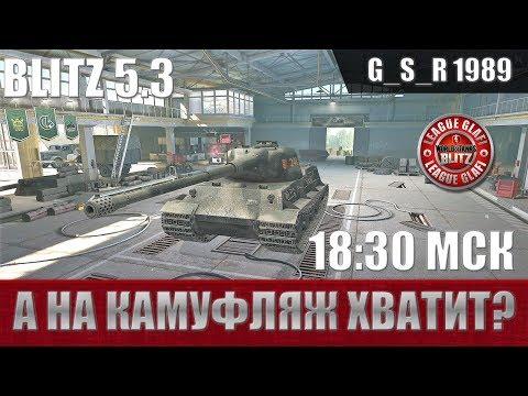 World of Tanks Blitz гайд - GameVideos - Part 44