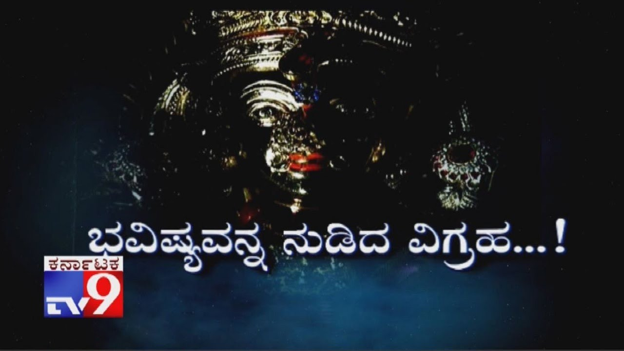 Don T Miss The 10 Cool And: TV9 Heegu Unte Promo: 'Bhavishyavanu Nudida Vigraha'