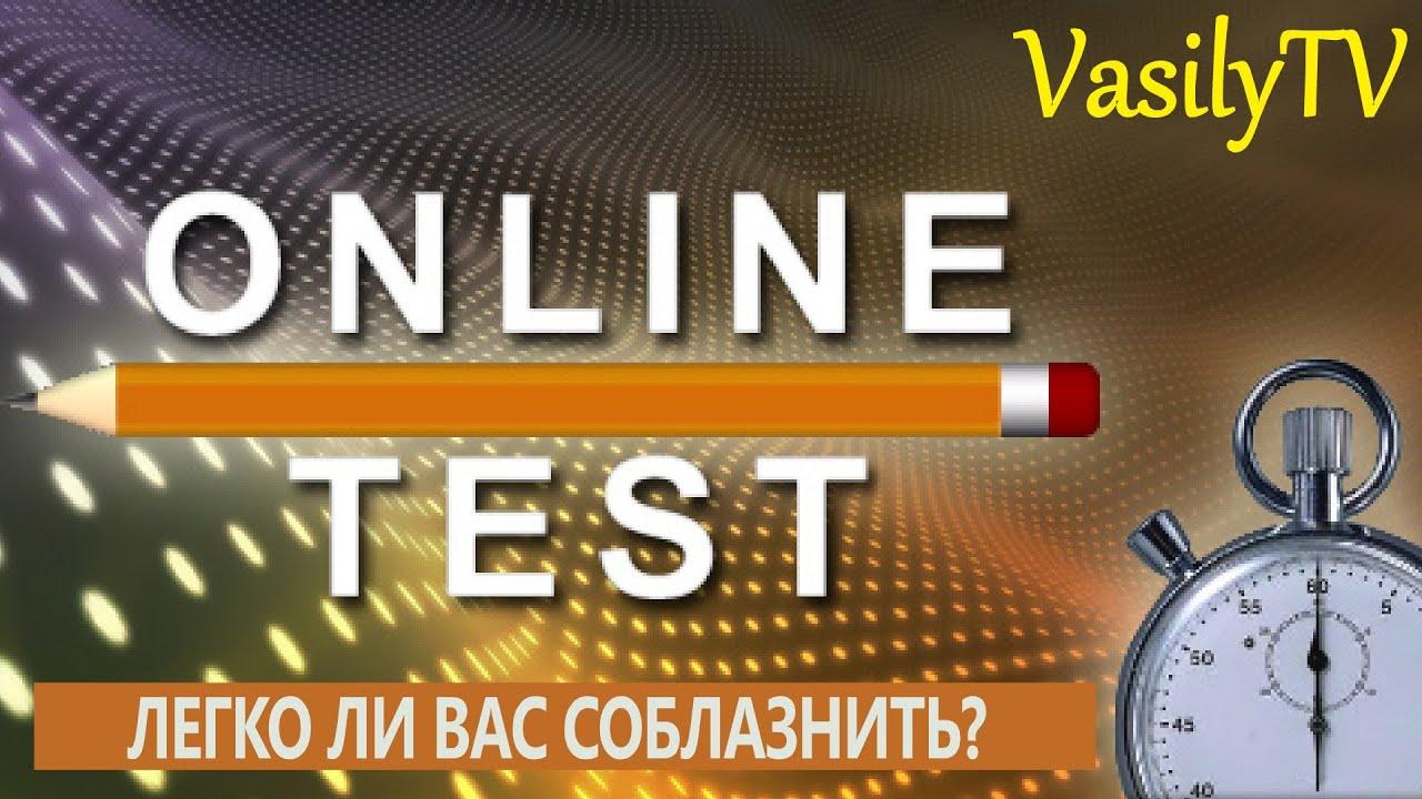Онлайн тесты картинка