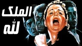 Elmolk Lellah Movie - فيلم الملك لله