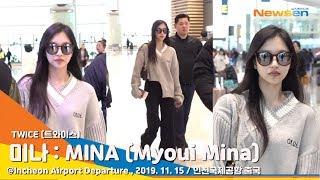 TWICE 'MINA' 트와이스 미나, 아름다운 꽃비주얼 [NewsenTV]