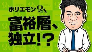 ホリエモンのQ&A vol.265〜富裕層、独立!?〜 thumbnail