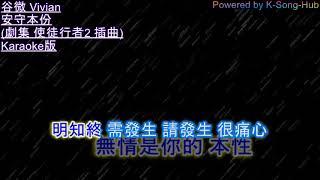 谷微 Vivian - 安守本份 (Karaoke版)[2017 TVB劇集 使徒行者2 插曲]