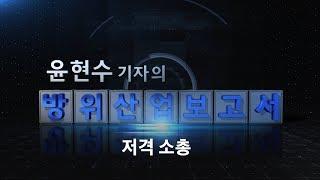 [국방뉴스]18.10.18 윤현수 기자의 방위산업보고서…