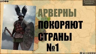 №1 : АРВЕРНЫ ПОКОРЯЮТ СТРАНЫ| TOTAL WAR: ROME 2