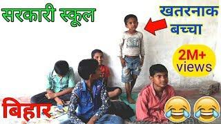 सरकारी स्कूल , खतरनाक बच्चा (sarkari school bihar board siksha ka hal bura )