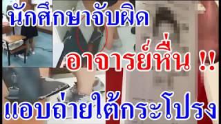 Download Video จบอนาคต!  อาจารย์หื่นแอบถ่ายใต้กระโปร่ง นักศึกษา MP3 3GP MP4