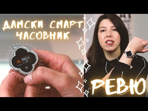 Дамски смарт часовник S6 с красив екран и инкрустирани камъни SMW45 9