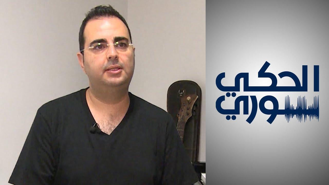 الحكي سوري - عمر حرب.. الموسيقى من الطفولة ا?لى الفرق العالمية  - نشر قبل 3 ساعة